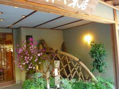 別所温泉の松茸を食べる旅♪ Vol3(第1日目) ☆別所温泉:高級旅館「かしわや本店」の露天風呂と庭園付きの客室で優雅にくつろぐ♪