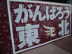 2011年秋、仙台旅行
