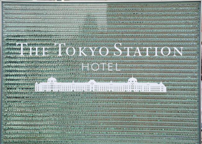 今月改装後オープンしました東京ステーションホテルに宿泊しました。<br />たくさんの観光客が駅周囲とホテル内に集まり、大変な混雑でした。ホテル内はカードキーが無いと客室フロアには<br />入れませんので、とても静かでした。スタッフの対応もキビキビとしていて、要望にも応えていただけました。<br />レストランも利用しましたが、改装前からのお客さんも見えていて満席でした。かえって個々のテーブルには目が行き届かないようでした。