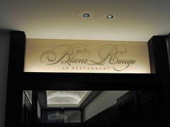 東京ステーションホテル Blanc Rouge でのディナー