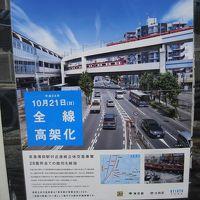 京急電鉄高架完成~1番電車に乗る~