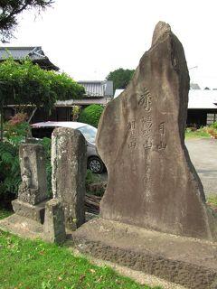 酒々井町散策(2)・・成田詣で賑わった佐倉道・成田道を訪ねて(酒々井編)。