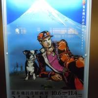 今にも落ちてきそうな空の下で~ジョジョ展in東京(前編)