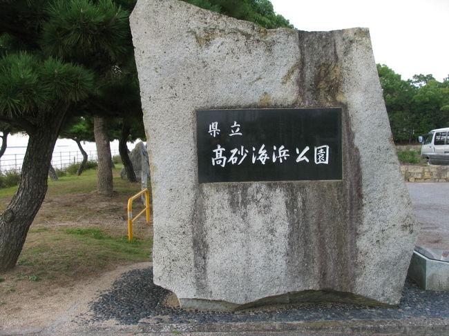 加古川市に隣接している高砂市の海浜公園(向島公園)と高砂神社に出かけてみた。<br />加古川が播磨灘に流れ込む地点の西側に向島公園がある。<br />加古川の流れを境にして、東に加古川市、西に高砂市という位置関係で、一番下流の相生橋とその上流の明姫幹線道の播州大橋でつながっている。<br />