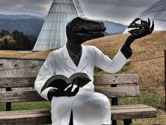 福井県立恐竜博物館&日本自動車博物館