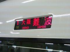 何となく札幌、何となくピーチエアに乗ってきました(大阪まで編)