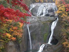 雨の紅葉狩り:花貫渓谷、袋田の滝、竜神大吊橋