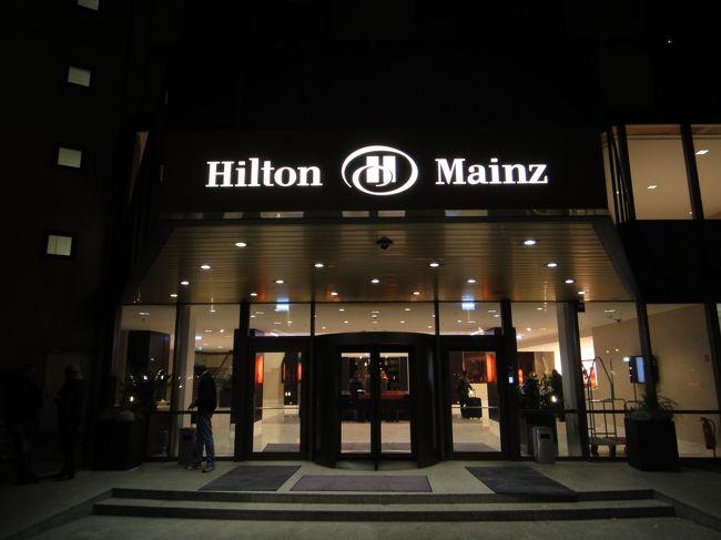 フランクフルト郊外のマインツ市内『HILTON MAINZ HOTEL』に宿泊します。<br /><br />ヒルトン・マインツ・ホテルのお部屋の写真、レストラン【Brasserie】、<br /><br />【ヴァインシュトゥーベ】で朝食ブッフェやランチブッフェを頂きます。<br /><br />ライン川の素敵な景色もご覧下さい。