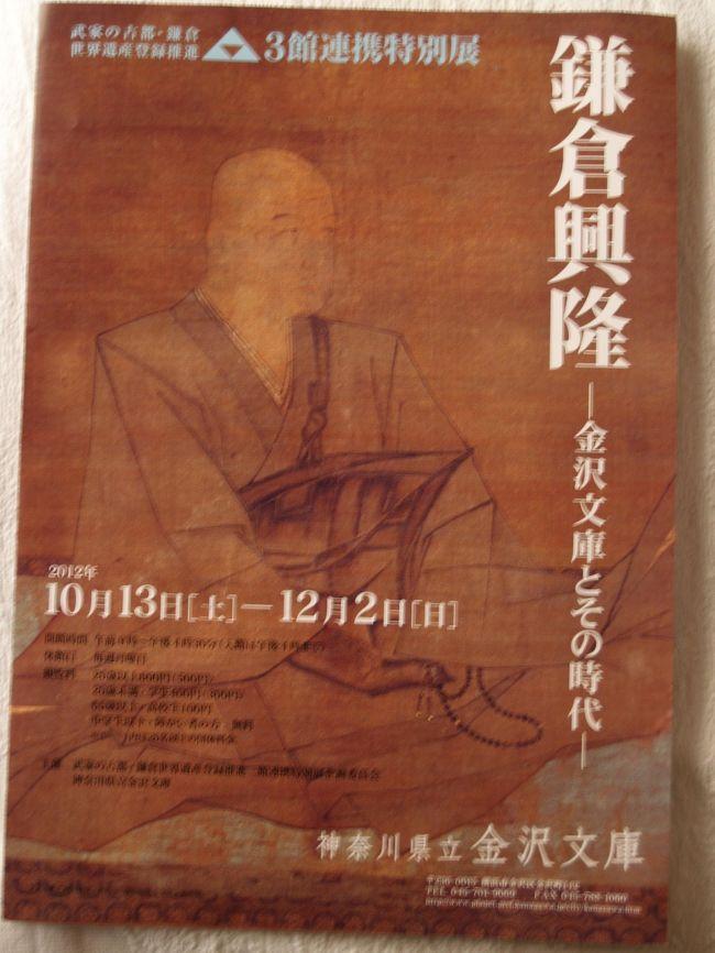 これまでにも、鎌倉国宝館や金沢文庫、県立歴史博物館では世界遺産と銘打った展示を行ってきている。しかし、3館が連携して特別展を行うのは初めての試みだ。<br /> 称名寺横にある神奈川県立金沢文庫では「鎌倉興隆−金沢文庫とその時代−」と題して、金沢文庫の収蔵品を中心に鎌倉時代の資料が展示されていた。<br /> 金沢文庫には24点の国宝があるという。そのうちの2点が展示されていた。国宝展示を見て少し感激した。どうやら、3点の国宝を期間中は展示替えして2点だけ展示していたようだ。同じ神奈川県立でも歴史博物館には国宝はなかったと思うから大違いだ。<br /> 金沢文庫の主任学芸員は鎌倉時代に詳しいので、県歴博では知り得なかった永福寺が二階堂の地に建立された理由と廃寺時期について尋ねようと案内係りにお願いした。しかし、前回とは違う人であった。話していても殆んど知らない感じである。この2つの質問のうち、廃寺時期については「室町後期でしょう。」とのことだった。この人は人の話を聞く習慣もなく、知り合いのお客さまが来ると何も言わずにそのまま立ち去った。「お話中なのにいいのですか?」とそのお客さまが驚いて声を発する。年少のくせに無礼なやつだと思い、受付に聞くと、「良く分かる人と思い、課長を呼びました。」と言われた。受付係りの要らぬ配慮から無意味で不快な時間を過ごしてしまった。しかし、それも受付係りのせいだとはいえない。課長が出てきた時に私の方から「別の人で主任学芸員の方がいたと思いますが。」と言えば良かったのだ。<br />(表紙写真は「鎌倉興隆−金沢文庫とその時代ー」のポスター)