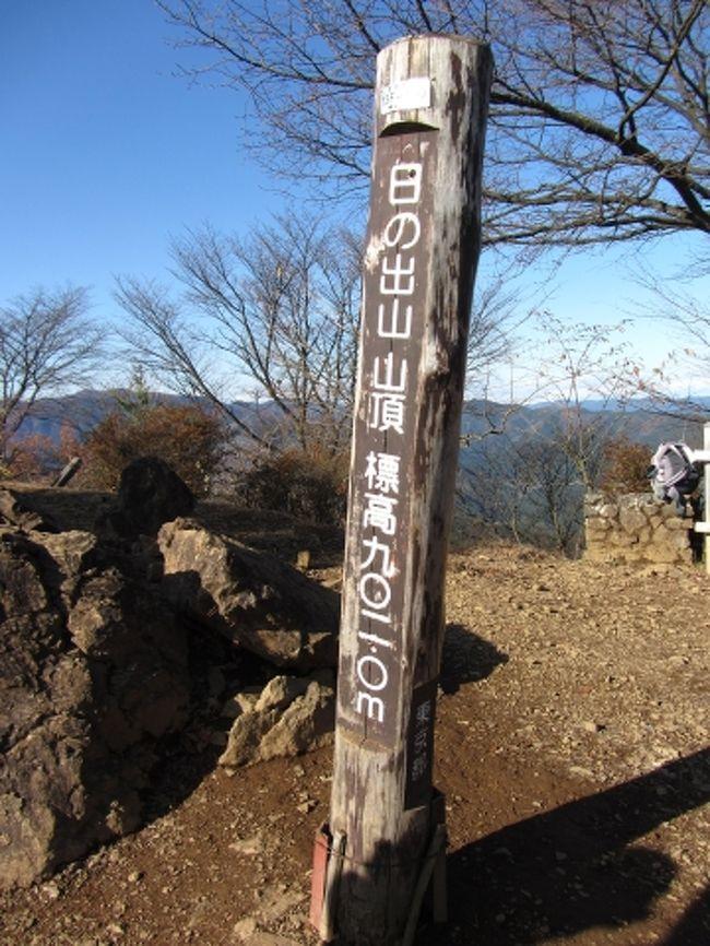 山歩きの後の温泉はたまらないものだ。まさに至福の時とはこのことだろう。<br />奥多摩でとてもポピュラーな「つるつる温泉」。<br />ぜひそこに行こうじゃないかということになったのだが、そこは天邪鬼の私たち。<br />一般的は「御岳山〜日ノ出山〜つるつる温泉」というルートを避け、武蔵五日市駅から金毘羅尾根を経由して日ノ出山を目指した。