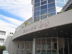 2012.09 四国・九州 夏の18切符旅(27)4日目-4 指宿砂むし会館・砂楽で砂蒸し!