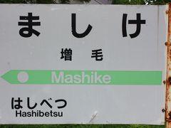 北海道旅行記2009年夏①急行「はまなす」・留萌・増毛編