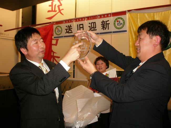 2012年12月8日(土)夜、御徒町の本格中華料理店・延吉香で延辺大学日本校友会の定期総会および忘年会が開催されました。<br /><br />校友会HP http://www.ybuaaj.com/home<br /><br />延辺大学に縁のある日本人会有志も参加。民族舞踊、歌謡、大抽選会等で大変盛り上がりました。<br /><br />景品にはディズニーリゾートペアチケット。当たったのはなんとあの・・・<br /><br />写真は新会長の金吉山さん(左)より任期を終えた胡林旧会長へ記念品を贈呈しているところです。<br /><br />指で数えているマークの数は6つあり、胡会長の在任期間・6年間を示しています。長い間、お疲れさまでした。<br /><br />NPO法人日中韓観光協力機構 ←延辺大学の日本での留学生受付窓口<br />http://jcktcocolumn.blogspot.jp/2013/10/2014.html
