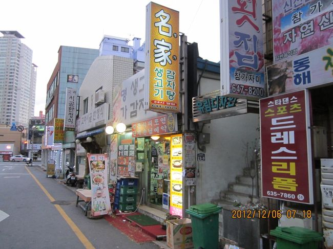 2012.12.06 釜山3日目 今日は帰る日です。<br />ホテルの前にある 名家 という店で朝食<br />昨日夜 夕食に サムゲタン を 食べたのですが 比較するために 朝食も サムゲタンに しました。<br />空港に 行ってみると ソウルの天候の影響で 成田での受け入れが困難になり10:50発の飛行機が 14:30発に 変更に なってしまいました。9時半に 空港についていたので 約4時間 時間つぶしを しなくてはなりません。<br />My-bカードが あるので 電車で 近くを 冒険しに 行きました。<br />2つ目の駅に Eマートがあったので 下車し、雑貨類や 食品類の お土産を 買いました。<br />アクシデントのせいで 少し楽しめました。