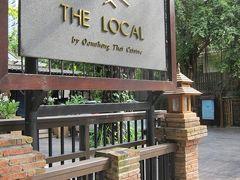 【THE LOCAL】 ★おしゃれな一軒家タイ料理店★