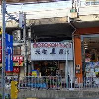 ひょうご 神戸もとまち モトコー(元町高架通り商店街)を歩く 2012冬
