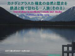 カナダとアラスカ極北の自然と歴史を鉄道と船で訪ねる一人旅2(その16)Crag Lake, Yukon