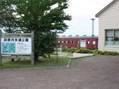 北海道旅行記2009年夏⑦卯原内編