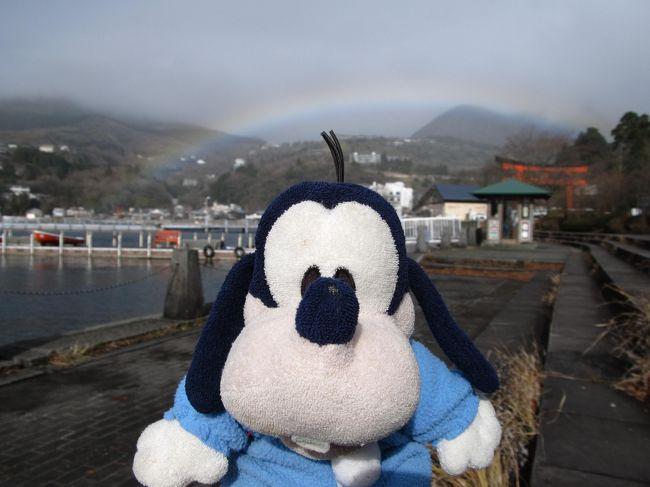 グーちゃんだよ。<br />臨時箱根2泊合宿もいよいよ大詰め。<br />大雪も朝にはあがり<br />芦ノ湖の海賊船に乗船。<br />ところが月曜なのに有象無象でいっぱい!<br />本当にビックリしたの。