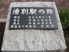 北海道旅行記2009年夏⑧湧別・紋別編