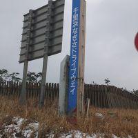 冬の能登◆雪の千里浜なぎさドライブウエイ◆2012/12/19