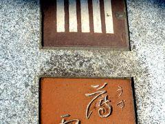 奥の細道を訪ねて最終回(第16回)03日野山を望む武生の「ふるさとを偲ぶ散歩道」