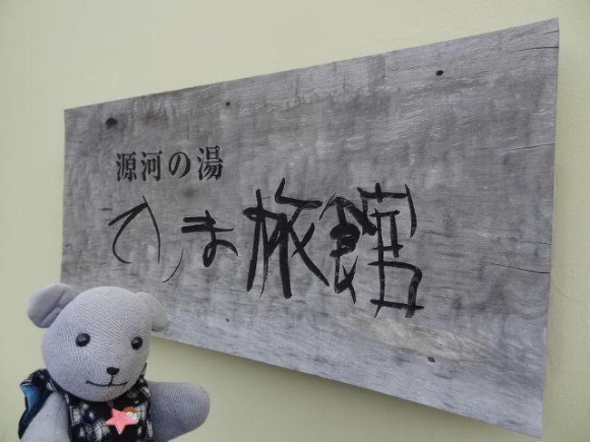 山口市は阿知須にあります、てしま旅館。<br />デザイナーズ旅館のさきがけとして、メディアへの露出が多い旅館です。<br />気にはなるけど、なにせ部屋が6室しかないもので、年末恒例旅行ではいつも空きは見つからず。<br />ようやく、職場のお食事会で潜入したのが、2010年1月のことでした。<br />http://4travel.jp/traveler/yamakuni/album/10421398<br /><br />そのときに会員登録しまして、以来たまにメールマガジンがきます。<br />週末直前キャンセルがあるとお安いプランがでるようで、ちょこちょこチェックしながらもタイミングが合わずに幾星霜。<br />ついにクリスマスプランに空きがあるのを発見!<br />うまいこと旦那も興味を示したもので、ついにお泊りとなったのでした。<br /><br />ということで、到着早々、自分の泊まる部屋を中心にうろうろと探検したのでした。<br /><br />【注意事項】<br />旅行記作成して、ホテルのクチコミを入れようとして発覚。<br />てしま旅館、4トラベルでの地域区分が、なぜか下関市の豊浦・豊北地域に入れられてました。<br />おそらく吉敷郡と豊浦郡を混同したものと思われます。<br />てしま旅館のあった吉敷郡阿知須町は現在合併して、山口市になりました。宇部市と旧山口市(正確には小郡町)の間に位置し、下関は完全に方向違いです。<br />ん~、そのうち、4トラベルにメールで修正依頼だそう・・・<br /><br /><br />
