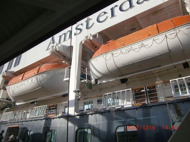 """2012.12.4〜12.25. <br />個人旅行で、関西空港→サンフランシスコ→サンヂィエゴへ、ホーランドアメリカ社の""""Amsterdam&quot;に、SAnDiegoで乗船し、パナマ運河クルーズに参加し、メキシコ、ガテマラ、コスタリカ、パナマ運河、アルバ、キュラソー、<br />ハーフムーンカイ(バハマ)を歴訪、フォートラウダデール(フロリダ)で、下船し、フォートラウダデール→<br />ヒューストン→ロスアンゼルス→羽田→関西空港に帰着しました。<br />"""