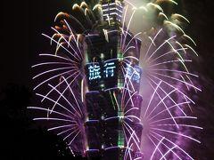 2013年、台北101のカウントダウン花火を見に。 1日目
