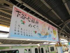 東京の下谷七福神めぐり・2013年新春
