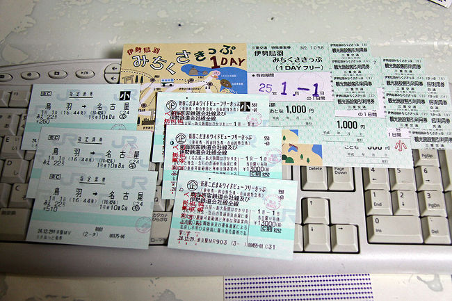 元旦に東海道新幹線「こだま」とJR東海管内の在来線特急が乗り放題になる「新春こだま&ワイドビューフリーきっぷ」を使って、伊勢神宮へ初詣に行こうと考え、行ってきたのですが・・・