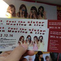 SISTARの1st.ファンミーティング&ライブに行ってきました♪