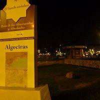 弾丸スペイン1212 「3年ぶりのスペインは、26年ぶりのアルヘシラスを訪れました」  ~アルヘシラス~
