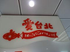 年末年始を台北で☆4泊5日女子旅☆5日目~吉軒茶語、微熱山丘のパイナップルケーキ、百果園、小上海、帰国~