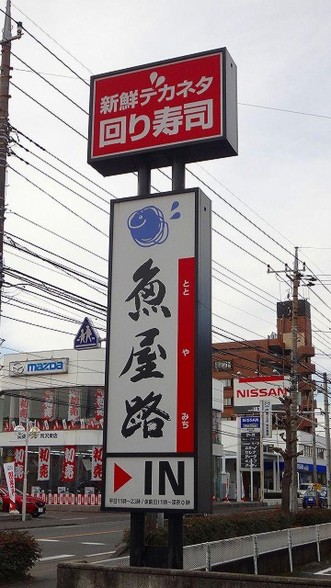 海外旅行から帰国した時は、決まって寿司屋に足が向きます。<br /><br />今回は国内旅行、出かける前から焼肉にしようと話がまとまっていました。<br /><br />計画時には所沢市東新井町の安楽亭が良いと思い、クーポン券を携帯へメールし、準備万端整ったと思っていました。<br /><br />まさか・・・回転すしになるなんて、想像もしていませんでした。