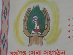 BANGLA 13 遺跡と一体化したマドラサ、ストリートチルドレン支援組織総会など Dhaka