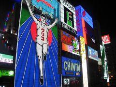 '12 関西周遊3 2日目後半:大阪(道頓堀・今井のきつねうどん)