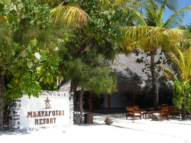 Maayafushi Resort(マヤフシリゾート)<br />(2012年4月15日現在の情報です。情報は予告なしに変更されますので、予めご了承ください。)<br /><br />ビーチが綺麗でハウスリーフが良いリゾート...<br />2009年9月にビーチヴィラの内装をちょっと変えました。<br />イタリア人はやはりセンスが良いです〜〜〜。<br />正面を大きなガラス窓に変え見通しよく、カーテンを明るくするとお部屋にいるのも楽しい。<br />Ali Atoll北西部に位置し、空港から水上飛行機で約25分。<br />マヤフシはアリマタ&ディギリと姉妹リゾート。<br />イタリア人中心マーケットです。<br />昔からダイバーリゾートとして有名で、今でもマヤフシティラのポイントはサメが多くて知られています。<br />以前は日本人のお客様を受け入れてくれていましたが、イタリアのオペレーションになってからは難しく入れてくれません...。<br />でも、今、また日本人マーケットに協力的になってきました。嬉しいですね!<br />島1周歩いても10分弱…と小さな島。<br />白い砂のビーチはソフトで裸足にはシットリ感でとても気持が良いです。南西方向には大きなビーチが広がり日焼けを満喫するお客様の姿が目にします。<br />このビーチは綺麗で有名〜〜〜。<br />島の周りのビーチには、サンチェアー&パラソル+椅子がありどこでも日焼けを楽しみ、美しい景色を眺めながらのんびりした時間を過ごすことができます。<br />東側は、ドロップオフのあるハウスリーフ、西側は遠浅のラグーンが広がり、マリンブルーの色が何処までもどこまでも続き綺麗...。<br />小さな島のわり&中にも木が多いので緑が優しく日陰が心地よい。<br />もう1つのマヤフシはオールインクルーディブ(一部除外あり)なので気が楽でお得。<br />3食はもちろんですが、食事のときのソフトドリンク、水、ワイン、ビール混み。グラスでのサービスです。もちろんコーヒー&紅茶も付いています。<br />コーヒーショップでは、ジュース、スナック、コーヒー&紅茶。<br />バーでは一部除外品(料金が高いアルコール)以外。無料のカクテルメニューがあるのが嬉しい。<br />メインレストランは3食ビュッフェスタイル。<br />ランチ&ディナー共に野菜&魚料理が多いので日本人向き。<br />マヤフシのイタリア人は、パスタよりも魚を多く食べます…何故?と聞いたら、「イタリアでは、魚は取れないし高い。」モルディブは新鮮で美味しい。<br />白身魚のカルパッチョ、そのままお刺身風に切ってくれます。<br />蒸し魚、BBQスタイルの魚、etc…硬すぎずバッチリ美味しい!<br />マヤフシは、魚はリゾート船が釣りに行くのでいつも新鮮!<br />もちろん肉料理、パスタ…もあり、いつもイタリアンパンがあり美味しい!<br />リーズナブル、ビーチが綺麗、ハウスリーフが良い、食事も美味しい、オールインクルーディブ、イタリア人が多い割には静か…お勧めのリゾートです!<br /><br />客室数75部屋。<br />お部屋のカテゴリーは3<br />☆ビーチコテージ 60室 <br />最大収容人数 大人2名 または大人1名+1子供1名<br />最大収容人数 大人3名 または大人2名+子供1名、大人1名+子供2名<br />1エキストラベッド<br />☆水上コテージ 8室 <br />最大収容人数 大人3名 または大人2名+子供1名、大人1名+子供2名<br />1エキストラベッド<br />☆VIPルーム(ビーチコテージ) 7室<br />最大収容人数 大人3名 または大人2名+子供1名、大人1名+子供2名<br />1エキストラベッド<br /><br />レストラン<br />3食ビュッフェスタイル。固定。<br />天井も高く開放的!<br />味付けが濃くなく日本人向き。<br />夕食 日曜日:イタリアンビュッフェ<br />   水曜日:BBQ<br />金曜日:モルディビアンビュッフェ<br /><br />バー<br />サンドカーペット…は裸足に気持ちよい…<br />日中&夕方は静か...夕食後にエンターテイメントを行います。<br /><br />コーヒーショップ<br />朝食を食べ損ねても大丈夫!スナック、コーヒー、紅茶、ジュース、水などいつでもオーダーできます。<br /><br />ハウスリーフでのスノーケリング&ダイビング…<br />ハウスリーフに出入りできるところが3箇所あります。<br />1:北 水上コテージ前 部屋番号196辺り<b