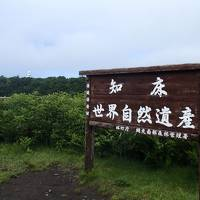 道東・知床 大自然満喫の旅 知床編
