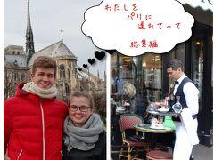 わたしをパリに連れてって   ~ パリを一緒に(総集編)