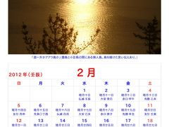 豊島の風光カレンダー2013