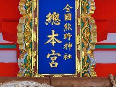 熊野速玉大社 朱塗りの社殿美しく ☆御神木はナギの大樹