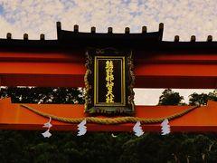 熊野那智大社と青岸渡寺 団体写真撮影し参拝 ☆長い石段を上って