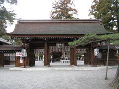 恵方参り 京都の下鴨神社を経由、滋賀の建部大社と近江神宮に参拝