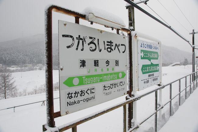 JALのマイルがたまったので、1月の3連休にどこかへ出かけようと思い毎年のように北海道へ。<br />マイルで行くには函館便は大人気で、連休初日の行き、最終日帰りの便は予約開始と同時に満席に!<br />青函トンネルを当初計画の函館⇒青森を諦め、青森⇒函館にし、さらに1泊2日にして連休中日の最終便で帰ることにしました。<br />しかしながらこのことがとてもよい結果でした。<br />連休最終日の1月14日は首都圏が大雪。その影響で午後から羽田空港が閉鎖となり、危うく帰ってこれなくなるところでした。<br />運が良かったことにしておこう!<br /><br />その2は青森駅から青函トンネルまで<br />列車で行ける雪国を思う存分体験できました。<br /><br />【旅程】<br />1日目<br />自宅<br />↓バス<br />羽田空港<br />↓飛行機<br />青森空港<br />↓バス<br />青森駅<br />↓列車<br />津軽二股駅<br />↓徒歩<br />津軽今別駅<br />↓列車<br />函館駅<br /><br />2日目<br />函館市内観光<br />↓バス<br />函館空港<br />↓飛行機<br />羽田空港<br />↓バス<br />自宅<br /><br />今回の旅では総支出額を計算してみました。<br />鉄道6,740円<br />バス4,960円<br />路面電車1,200円<br />ロープウェイ2,100円<br />タクシー920円<br />入場料2,680円<br />食事14,365円<br />宿泊費5,400円<br />コンビニ855円<br />自販機340円<br />土産1,665円<br />合計41,225円(2人分)<br /><br />【旅の概要】<br />羽田空港⇒青森八甲田丸<br />https://4travel.jp/travelogue/10741850<br />青森駅⇒津軽今別駅<br />https://4travel.jp/travelogue/10742690<br />木古内駅⇒函館<br />https://4travel.jp/travelogue/10742740<br />函館市内観光<br />https://4travel.jp/travelogue/10746890<br /><br />2019.12.6加筆修正