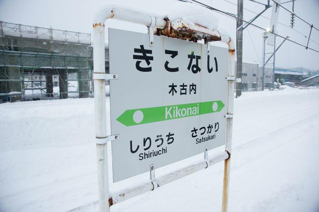 2013.01冬のローカル線で津軽海峡⇒函館観光(木古内⇒函館)-JR線全線乗りつぶし-