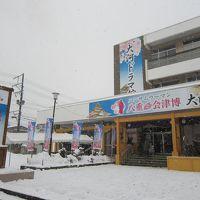 八重の桜の舞台~雪の会津若松