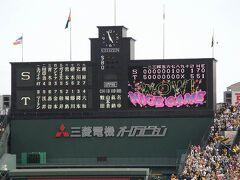 阪神甲子園球場野球観戦&甲子園歴史館+カーネルサンダース(2010年4月)