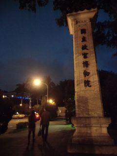 2013.01 初めての台湾で台鉄三昧!(3)初めての台北・故宮博物院と士林夜市を観光だ!