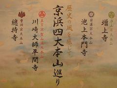 時々シリーズ 神社仏閣 御朱印の旅① ー京浜四大本山巡り編  ※旧タイプ※